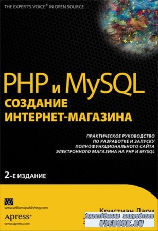 Кристиан Дари, Эмилиан Баланеску - PHP и MySQL: создание интернет-магазина