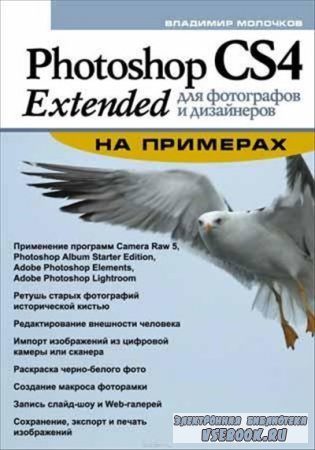 Photoshop CS4 Extended для фотографов и дизайнеров на примерах