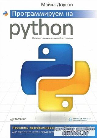 Майкл Доусон - Программируем на Python (2014)