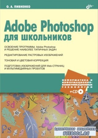 Adobe Photoshop ��� ����������