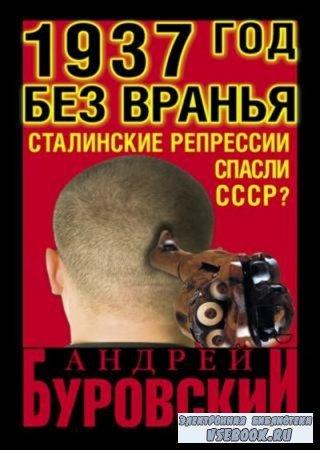 1937 Год без вранья «Сталинские репрессии» спасли СССР