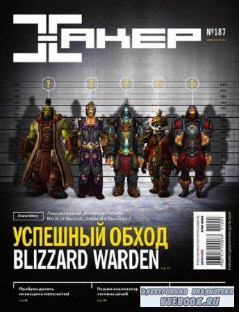 Хакер №8 (август 2014)