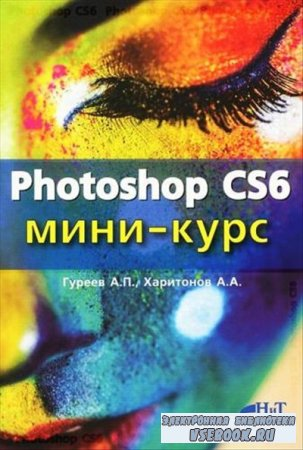Photoshop CS6. ����-����. ������ ����������� � �������������� �����������