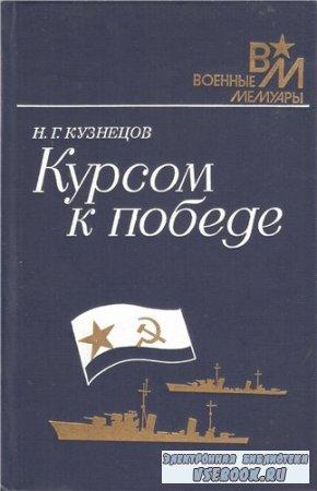 Николай Кузнецов. Курсом к победе