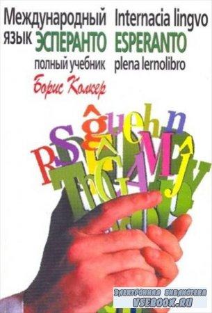 Международный язык эсперанто. Полный учебник