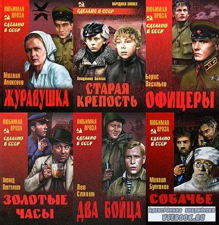 Книжная серия - Сделано в СССР [62 книги] (2005-2014) FB2