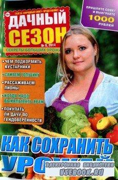 Дачный сезон №8, 2014. Как сохранить урожай