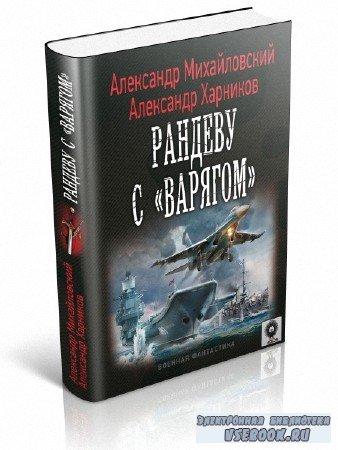 Михайловский Александр, Харников Александр - Рандеву с «Варягом»