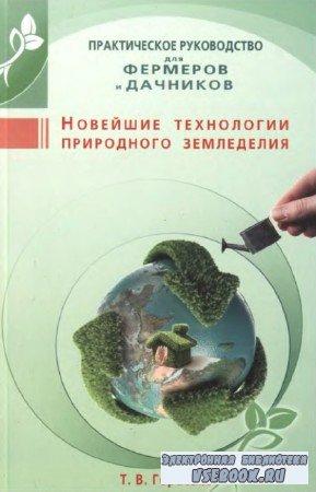 Герасько Татьяна - Новейшие технологии природного земледелия