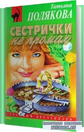 Татьяна Полякова. Черта с два. Сестрички не промах (Аудиокнига)