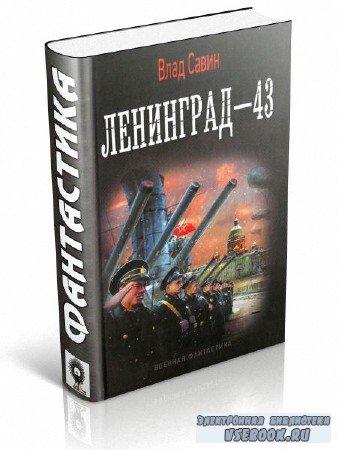 Савин Владислав - Ленинград-43