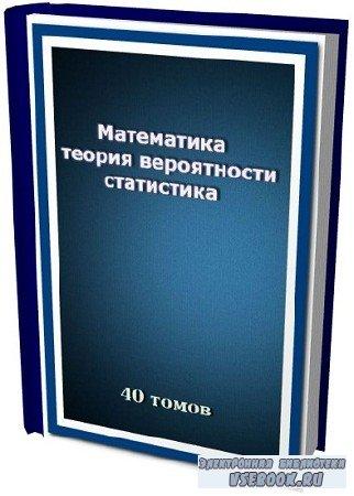 Математика, теория вероятности и статистика (40 томов) DJVU