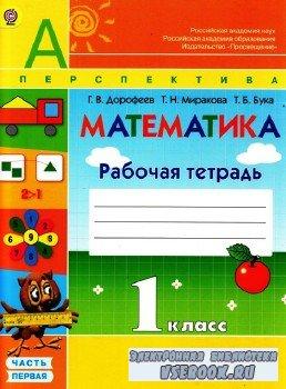 Дорофеев В.Г., Миракова Т.Н., Бука Т.Б. -  Математика. Рабочая тетрадь. 1 к ...