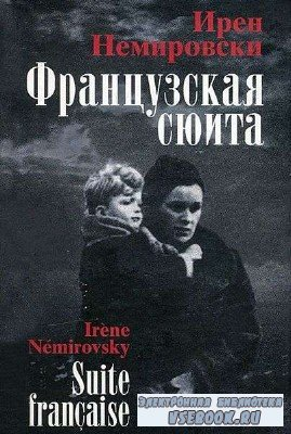 Немировски Ирен - Французская сюита (Аудиокнига)