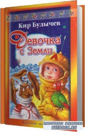 Кир Булычев. Девочка с Земли - путешествие Алисы (Аудиокнига)