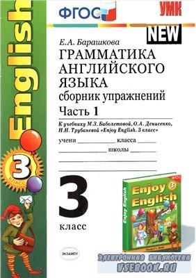 Барашкова Е.А. - Грамматика английского языка. 3 класс. Сборник упражнений. ...