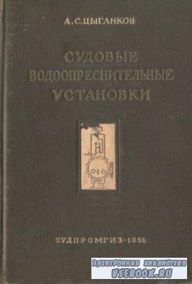 Цыганков А.С. - Судовые водоопреснительные установки