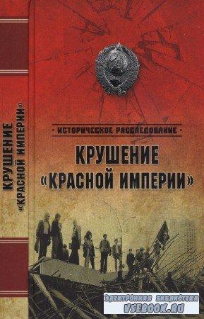 "Бондаренко Александр, Ефимов Николай - Крушение ""Красной империи"""