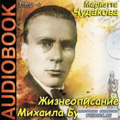 Чудакова Мариэтта - Жизнеописание Михаила Булгакова (книга 1, 2) (Аудиокниг ...