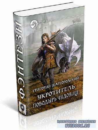 Шаргородский Григорий - Укротитель. Поводырь чудовищ