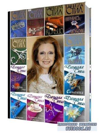 Даниэла Стил - Собрание сочинений [92 книги] (1973-2013) FB2
