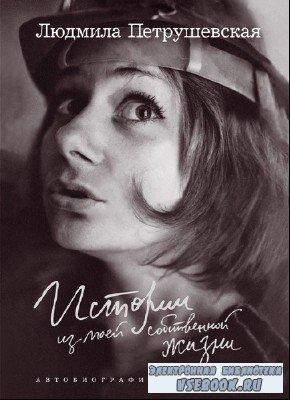 Петрушевская Людмила - Истории из моей собственной жизни (Аудиокнига)