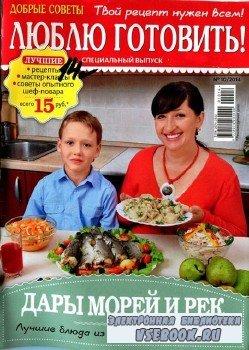 Люблю готовить. Специальный выпуск №10, 2014. Дары морей и рек.