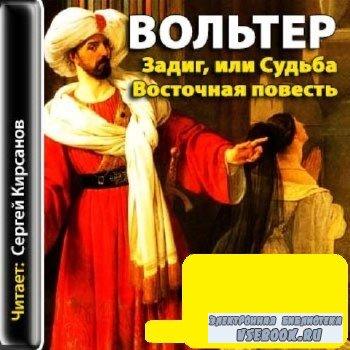 Вольтер-  Задиг, или Судьба (аудиокнига)