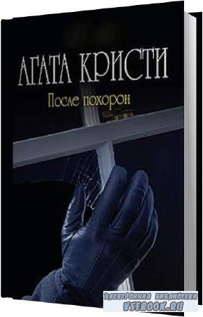 Агата Кристи. После похорон (Аудиокнига)