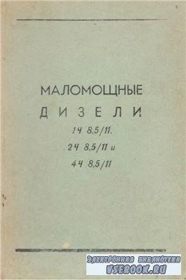 Маломощные дизели 1 Ч 8, 5/11, 2 Ч 8, 5/11 и 4 Ч 8, 5/11