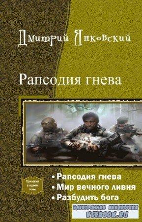 Янковский Дмитрий - Рапсодия гнева. Трилогия в одном томе