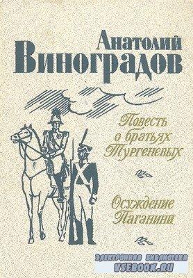Виноградов Анатолий - Повесть о братьях Тургеневых (Аудиокнига)