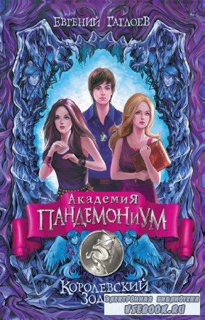 Гаглоев Евгений - Королевский Зодиак