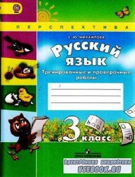 Михайлова С.Ю. -  Русский язык. Тренировочные и проверочные работы. 3 класс ...