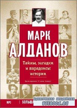 Алданов М. А. - Тайны, загадки и парадоксы истории(Аудиокнига)