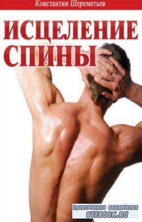 Шереметьев Константин - Исцеление спины (+ CD)