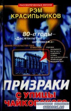 Красильников Рэм - Призраки с улицы Чайковского
