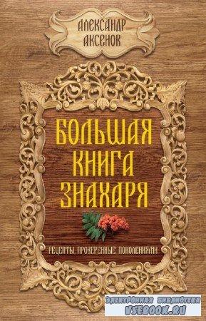 Аксенов Александр - Большая книга знахаря. Рецепты, проверенные поколениями
