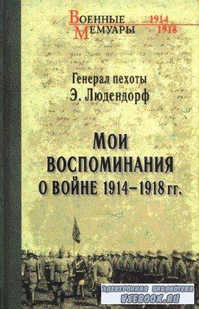 Людендорф Эрих - Генерал пехоты Э. Людендорф. Мои воспоминания о войне 1914 ...