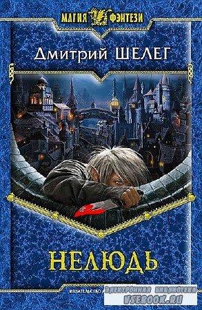 Шелег Дмитрий - Нелюдь (2014) Fb2