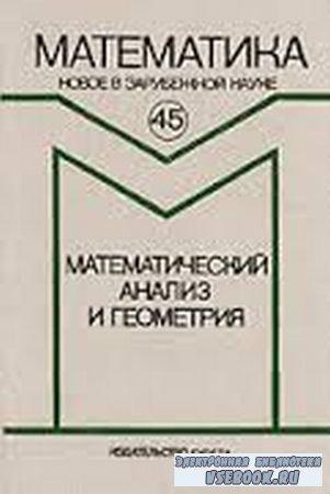 Математический анализ и геометрия. Избранные труды семинара Н.Бурбаки