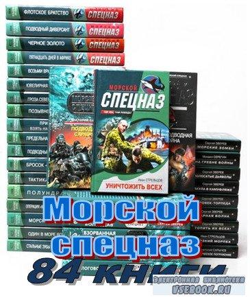 Морской спецназ (84 книги)