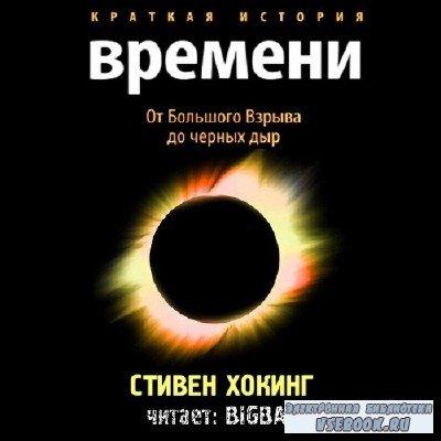Хокинг Стивен - Краткая история времени. От большого взрыва до черных дыр ( ...