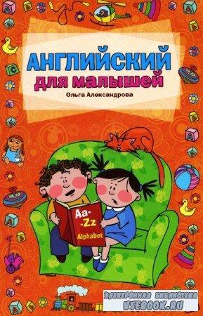 Александрова О.В. - Английский для малышей