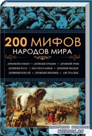 ���� ��������� - 200 ����� ������� ���� (2014) PDF