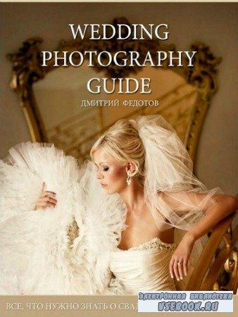 Дмитрий Федотов - Гид по свадебной фотографии (2014) PDF