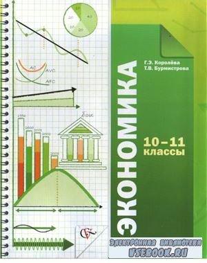 Королёва Г.Э., Бурмистрова Т.В. - Экономика. 10-11 классы. Учебник. 2-е изд.