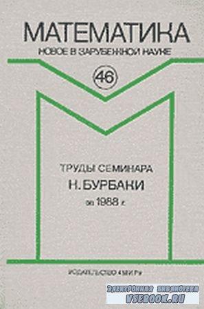 Труды семинара Н.Бурбаки за 1988 г