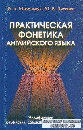 Михальчук В.А., Лисенко М.В. - Практическая фонетика английского языка