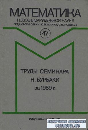 Труды семинара Н.Бурбаки за 1989 г